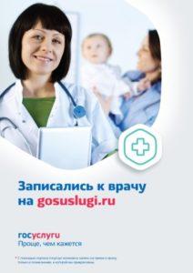 2 GU_poster_A4_vert_210x297_doctor-scenario_preview